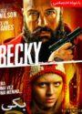 دانلود فیلم Becky 2020 دوبله فارسی