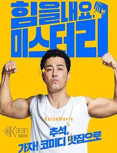دانلود فیلم Cheer Up, Mr. Lee 2019 دوبله فارسی