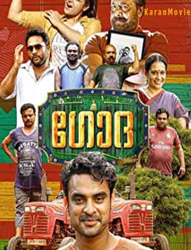 دانلود فیلم Godha 2017