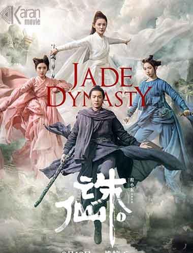 دانلود فیلم Jade Dynasty 2019 دوبله فارسی