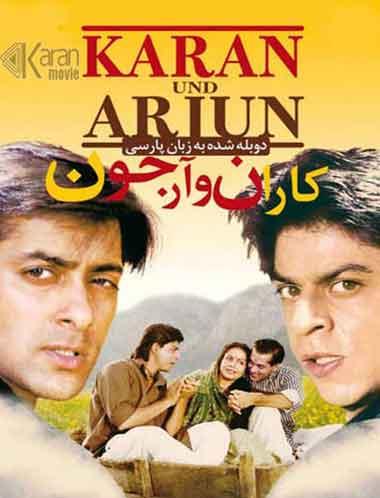 دانلود فیلم Karan Arjun 1995 دوبله فارسی
