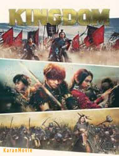 دانلود فیلم Kingdom 2019 دوبله فارسی