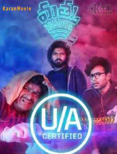 دانلود فیلم Mathu Vadalara 2019