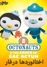 دانلود انیمیشن Octonauts and the Caves of Sac Actun 2020