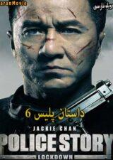 دانلود فیلم Police Story Lockdown 2013 دوبله فارسی