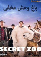 دانلود فیلم Secret Zoo 2020 دوبله فارسی