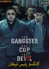 دانلود فیلم The Gangster the Cop the Devil 2019