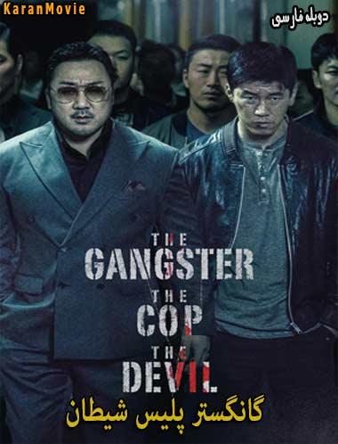 دانلود فیلم The Gangster the Cop the Devil 2019