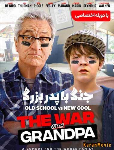 دانلود فیلم The War with Grandpa 2020 دوبله فارسی