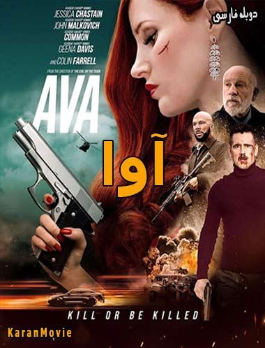 دانلود فیلم Ava 2020 دوبله فارسی