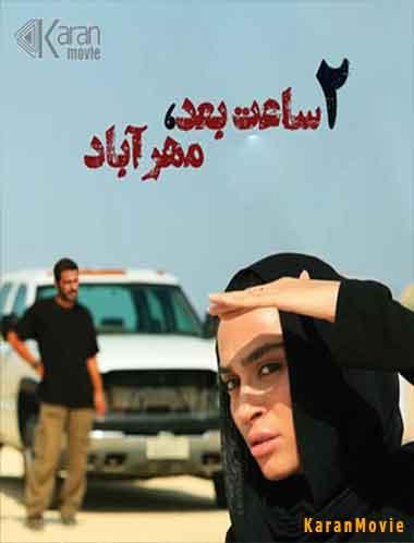 دانلود فیلم ۲ ساعت بعد مهرآباد