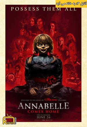 دانلود فیلم Annabelle Comes Home 2019 با زیرنویس فارسی چسبیده