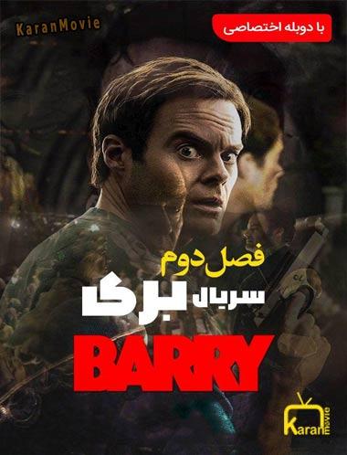 دانلود سریال Barry 2018