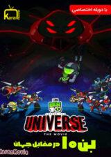 دانلود انیمیشن Ben 10 vs the Universe The Movie 2020 دوبله فارسی