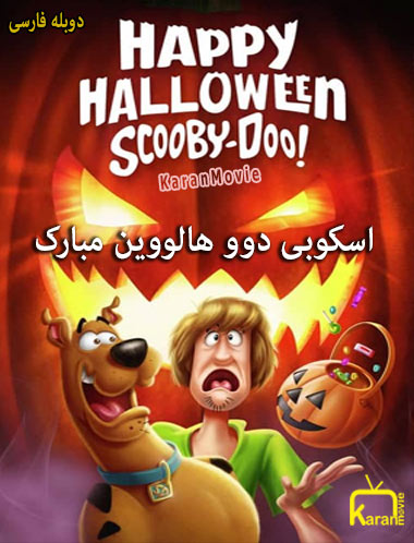 دانلود انیمیشن Happy Halloween ScoobyDoo 2020 هالووین مبارک دوبله فارسی