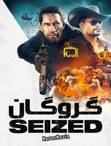 دانلود فیلم Seized 2020 گروگان دوبله فارسی
