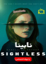 دانلود فیلم Sightless 2020 دوبله فارسی