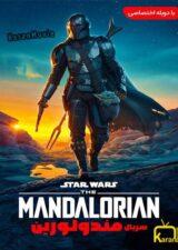 دانلود سریال 2019 The Mandalorian ماندالورین دوبله فارسی