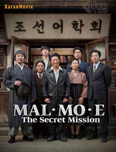 دانلود فیلم The Secret Mission 2019