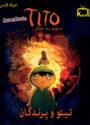 دانلود فیلم Tito and the Birds 2018 تیتو و پرندگان دوبله فارسی