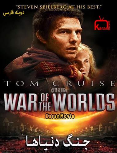 دانلود فیلم War of the Worlds 2005 جنگ دنیاها دوبله فارسی