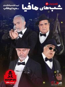 قسمت دو از فصل یک سریال شب های مافیا