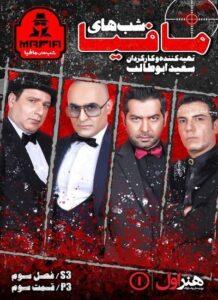 دانلود سریال ایرانی شب های مافیا قسمت 3 از فصل 3