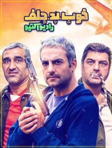 سریال خوب بد جلف ایرانی