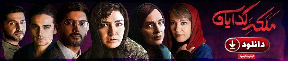 دانلود سریال ملکه گدایان قسمت جدید