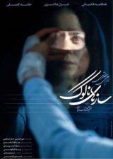 دانلود فیلم ایرانی سازهای ناکوک با کیفیت FULL HD – کاران مووی