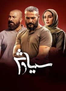 دانلود سریال ایرانی سیاوش