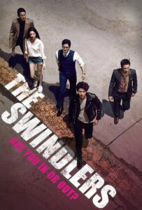 دانلود فیلم The Swindlers 2017 با زیرنویس فارسی چسبیده