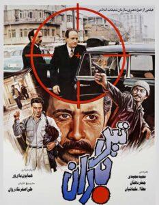 دانلود فیلم انقلابی تیر باران