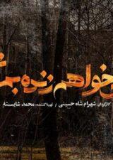 دانلود سریال ایرانی می خواهم زنده بمانم بصورت کامل به همراه نقد – کاران مووی