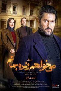 قسمت اول سریال ایرانی میخواهم زنده بمانم