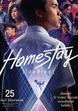 دانلود فیلم اقامت در خانه Homestay 2018 با زیرنویس فارسی همراه – کاران مووی