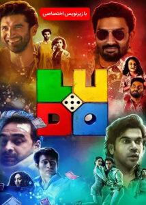 دانلود فیلم Ludo 2020 با زیرنویس فارسی همراه