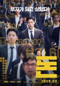 دانلود فیلم Money 2019 با زیرنویس فارسی همراه