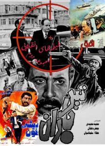 دانلود مجموعه دوم فیلم های انقلابی