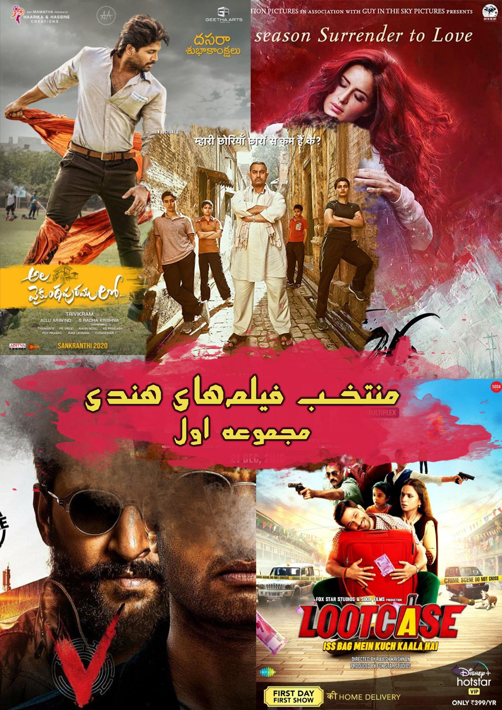 دانلود فیلم های هندی پرمخاطب ❤️ مجموعه اول فیلم های هندی با کیفیت FULL HD – کاران مووی