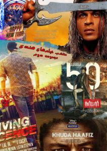 دانلود مجموعه دوم پرمخاطب ترین فیلم های هندی