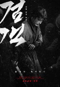 دانلود فیلم The Swordsman 2020 با دوبله فارسی