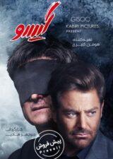 دانلود سریال ایرانی گیسو (عاشقانه 2) ❤️ تمام قسمت ها رایگان و کیفیت FULL HD – کاران مووی