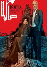 دانلود سریال ایرانی دراکولا بصورت کامل به همراه نقد – کاران مووی