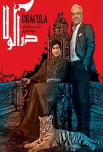 دانلود سریال ایرانی دراکولا تمامی قسمت ها