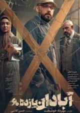 دانلود فیلم ایرانی آبادان یازده 60 با کیفیت Full HD – کاران مووی