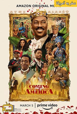 دانلود فیلم Coming 2 America 2021 با زیرنویس فارسی چسبیده
