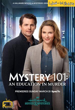 دانلود فصل 1 سریال Mystery 101 An Education in Murder 2020 با زیرنویس فارسی چسبیده