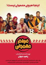 دانلود سریال ایرانی مردم معمولی بصورت کامل به همراه نقد – کاران مووی