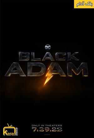 دانلود فیلم 2022 Black Adam با زیرنویس فارسی چسبیده